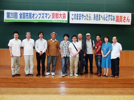 CIMG5432オンブズ全国大会(京都)縮小.jpg