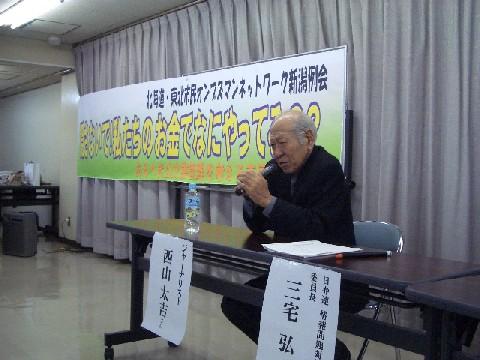 西山太吉さん.JPG